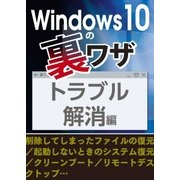 Windows10の裏ワザ トラブル編~削除ファイル復元/起動しないときの対処/クリーンブート・・・(三才ブックス) [電子書籍]