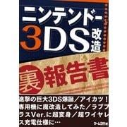 ニンテンドー3DS 改造 (裏)報告書~巨大3DS爆誕/アイカツ!専用機/ラブプラスVer.・・・(三才ブックス) [電子書籍]