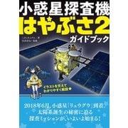 小惑星探査機はやぶさ2ガイドブック~C型、リュウグウ、インパクタ、イオンエンジン、サンプルリターン(三才ブックス) [電子書籍]