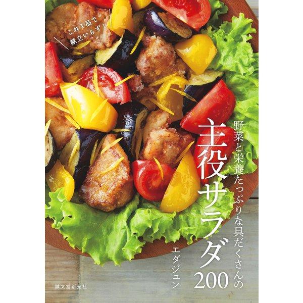 野菜と栄養たっぷりな具だくさんの主役サラダ200(誠文堂新光社) [電子書籍]