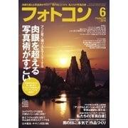 フォトコン2018年6月号(日本写真企画) [電子書籍]