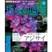 NHK 趣味の園芸 2018年6月号(NHK出版) [電子書籍]