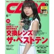 CAPA(キャパ) 2018年6月号(学研プラス) [電子書籍]