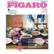 フィガロジャポン(madame FIGARO japon) 2018年7月号(CCCメディアハウス) [電子書籍]