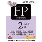 うかる! FP2級・AFP 王道問題集 2018-2019年版(日経BP社) [電子書籍]
