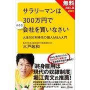 【無料お試し版】サラリーマンは300万円で小さな会社を買いなさい 人生100年時代の個人M&A入門+現代ビジネス記事付(講談社) [電子書籍]