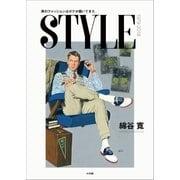 STYLE ~男のファッションはボクが描いてきた~(小学館) [電子書籍]