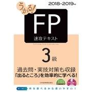 うかる! FP3級 速攻テキスト 2018-2019年版(日本経済新聞出版社) [電子書籍]