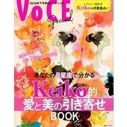 あなたの月星座で分かるKeiko的愛と美の引き寄せBOOK VOCE Special(講談社) [電子書籍]
