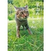 里山の子、さっちゃん(辰巳出版ebooks) [電子書籍]