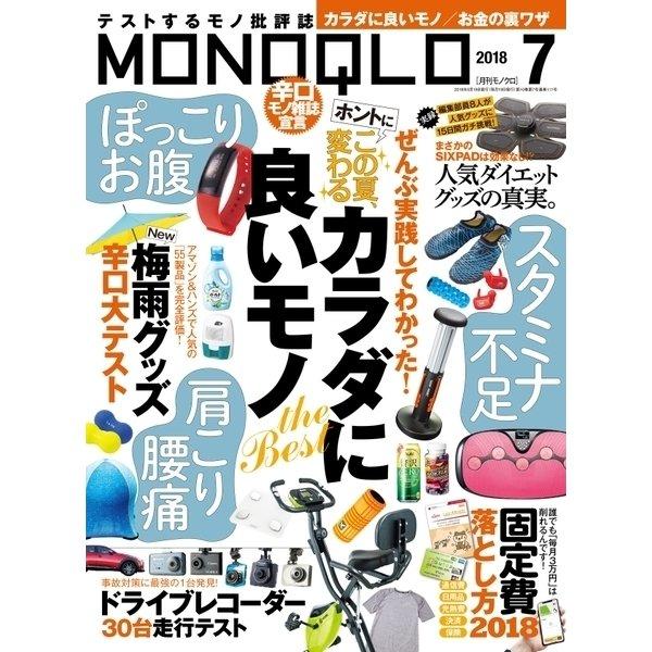 MONOQLO 2018年7月号(晋遊舎) [電子書籍]