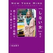 ニューヨーク・ミリオネアのルール 「しない女」ほど恋も仕事もお金も時間もうまく回りだす(KADOKAWA) [電子書籍]