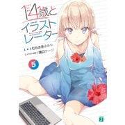 14歳とイラストレーター 5【電子特典付き】(KADOKAWA) [電子書籍]