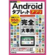 今すぐ使えるかんたんPLUS+ Androidタブレットアプリ 完全大事典(技術評論社) [電子書籍]