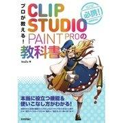 プロが教える! CLIP STUDIO PAINT PROの教科書(技術評論社) [電子書籍]