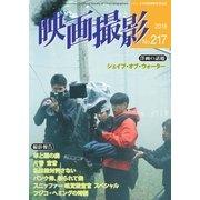 映画撮影 No.217(日本映画撮影監督協会) [電子書籍]