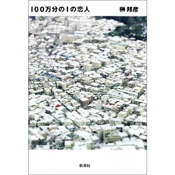 100万分の1の恋人 (新潮社) [電子書籍]