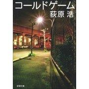 コールドゲーム(新潮社) [電子書籍]