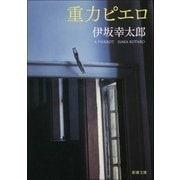 重力ピエロ(新潮社) [電子書籍]