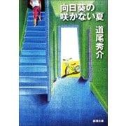 向日葵の咲かない夏(新潮社) [電子書籍]