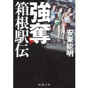 強奪 箱根駅伝(新潮社) [電子書籍]