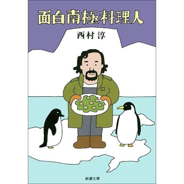 面白南極料理人(新潮社) [電子書籍]