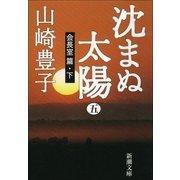 沈まぬ太陽(五) -会長室篇・下-(新潮社) [電子書籍]