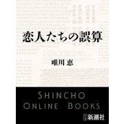 恋人たちの誤算(新潮社) [電子書籍]