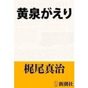 黄泉がえり(新潮社) [電子書籍]