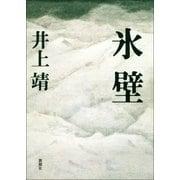 氷壁(新潮社) [電子書籍]