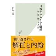 日本サッカー辛航紀~愛と憎しみの100年史~(光文社) [電子書籍]