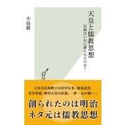 天皇と儒教思想~伝統はいかに創られたのか?~(光文社) [電子書籍]