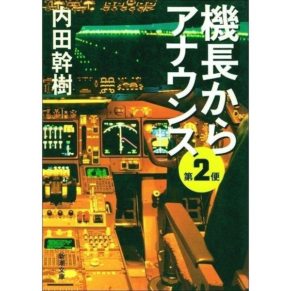機長からアナウンス 第2便(新潮社) [電子書籍]