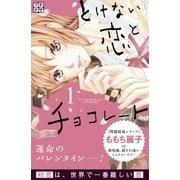 とけない恋とチョコレート プチデザ(1) [電子書籍]