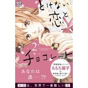 とけない恋とチョコレート プチデザ(2) [電子書籍]