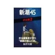 担当編集者が見た「素顔の城山三郎」―新潮45 eBooklet 手記編2(新潮社) [電子書籍]