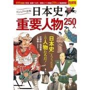 ビジュアル百科 日本史 重要人物 250人(西東社) [電子書籍]