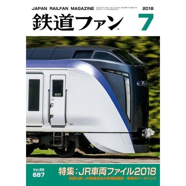 ヨドバシ.com - 鉄道ファン2018...