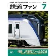 鉄道ファン2018年7月号(交友社) [電子書籍]
