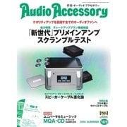 AudioAccessory(オーディオアクセサリー) 169号(音元出版) [電子書籍]