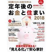 定年後のお金と住まい2018(朝日新聞出版) [電子書籍]
