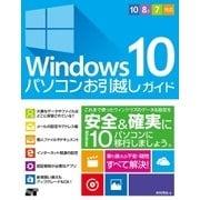 Windows 10 パソコンお引越しガイド 10/8.1/7対応(ソーテック社) [電子書籍]