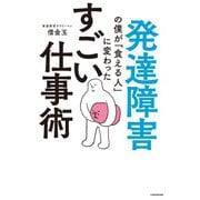 発達障害の僕が「食える人」に変わった すごい仕事術(KADOKAWA) [電子書籍]