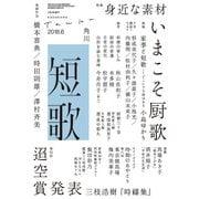 短歌 2018年6月号(角川文化振興財団) [電子書籍]