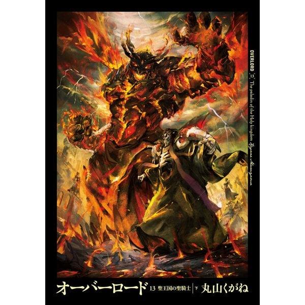 オーバーロード13 聖王国の聖騎士 (下)(KADOKAWA) [電子書籍]