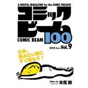 コミックビーム100 2018 Jun. Vol.9(KADOKAWA) [電子書籍]