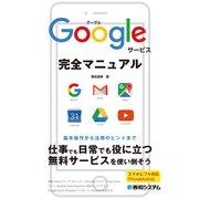 Googleサービス完全マニュアル(秀和システム) [電子書籍]