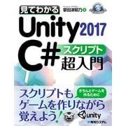 見てわかるUnity 2017 C♯ スクリプト超入門(秀和システム) [電子書籍]
