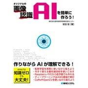 オリジナルの画像認識AIを簡単に作ろう!(秀和システム) [電子書籍]