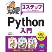 3ステップでしっかり学ぶ Python 入門(技術評論社) [電子書籍]